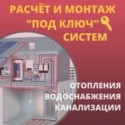 Монтаж и установка отопительного оборудования