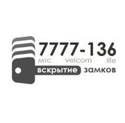 Вскрытие замков авто и дверей в Минске